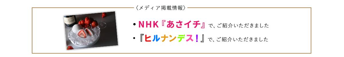 NHK『あさイチ』や『ヒルナンデス』で特集された『シャンパンいちご大福』