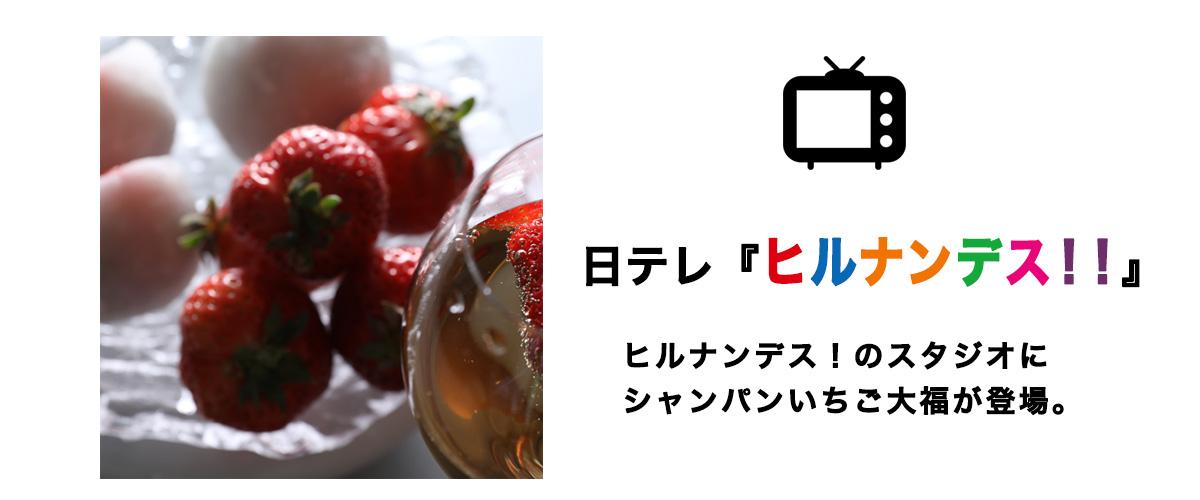 シャンパンいちご大福が日テレ「ヒルナンデス!」に登場