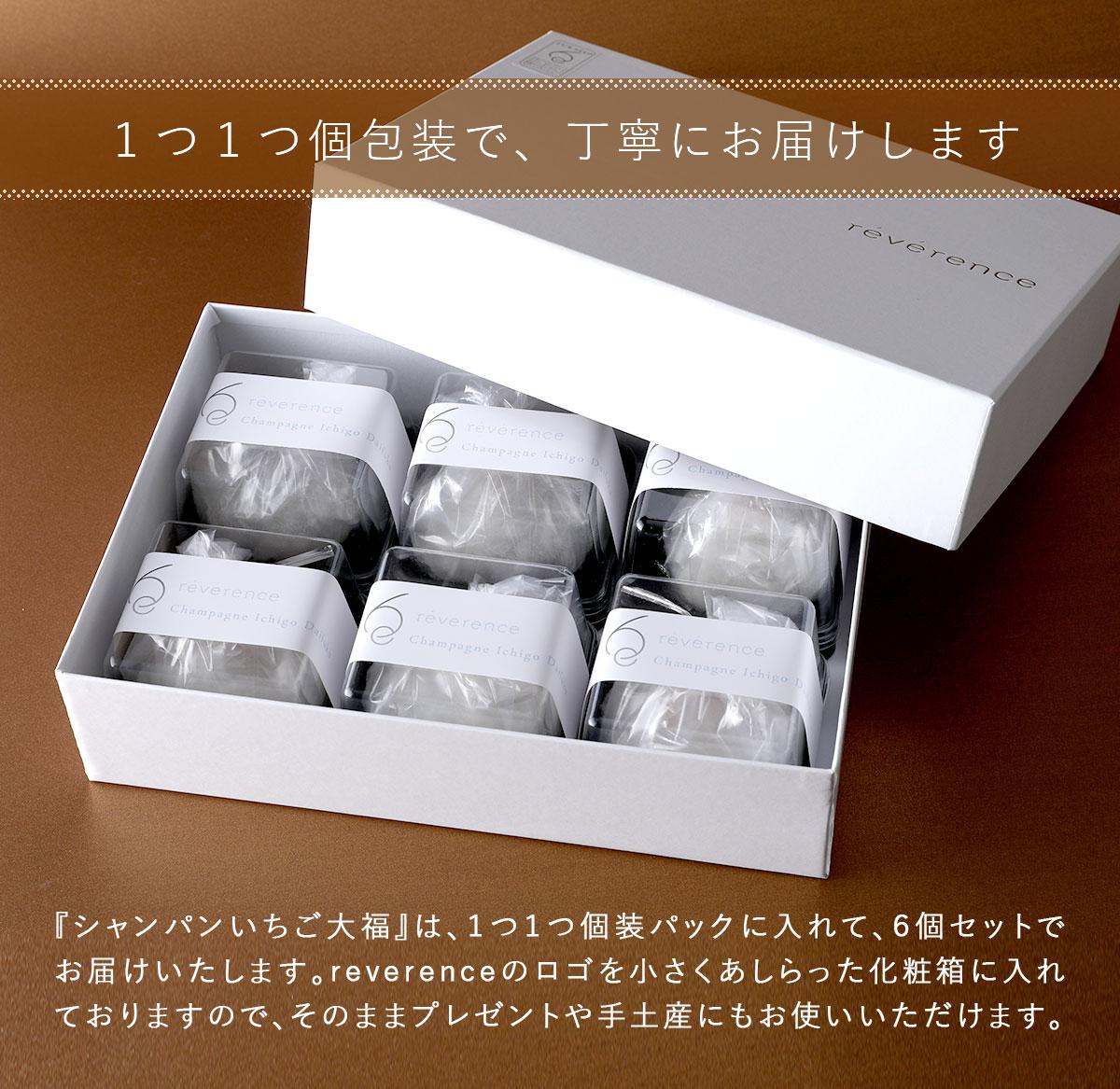 シャンパンいちご大福は、1つ1つ個包装で、丁寧にお届けします