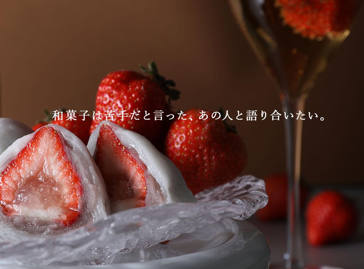 シャンパンいちご大福 和菓子は苦手だと言った、あの人と語り合いたい