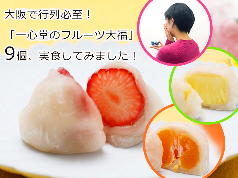 一心堂のフルーツ大福をがっつり実食レポ