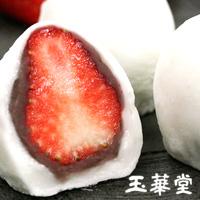 漉し餡苺大福