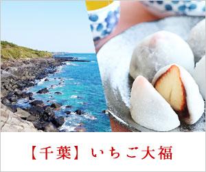 名店発見!千葉のいちご大福 人気・おすすめ14選 【うまいっぺ】