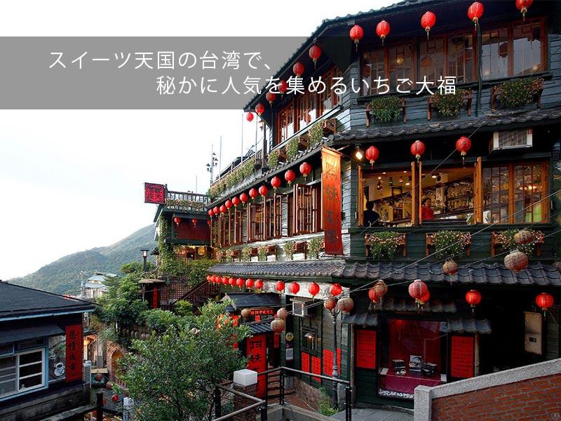 台湾のいちご大福