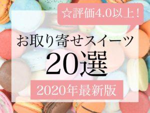 【2020年最新版】☆評価4.0以上!定番のお取り寄せスイーツおすすめ20選