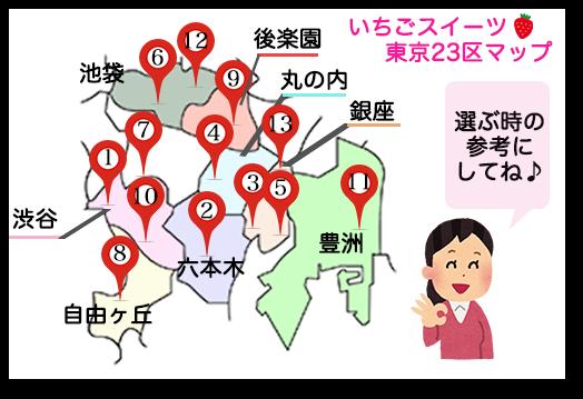 東京のいちごスイーツのマップ