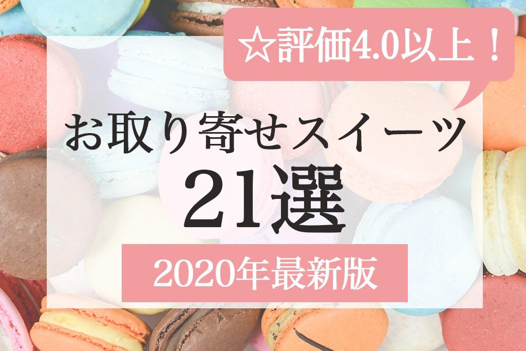 【2020年最新版】☆評価4.0以上!人気のお取り寄せスイーツおすすめ20選