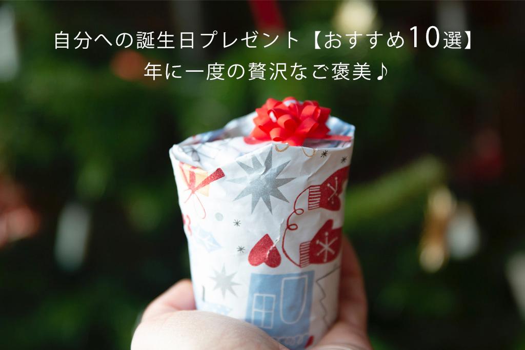 自分への誕生日プレゼント【おすすめ10選】年に一度の贅沢なご褒美