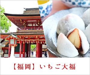 【福岡の名品】 いちご大福 人気・おすすめ10選 【バリうまか~】