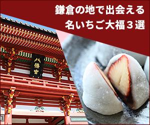 鎌倉の地で味わえる、選りすぐりのいちご大福4選【源兄弟に想いを馳せて】