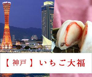 【神戸 洋菓子の都】 いちご大福 人気・おすすめ5選 【めっちゃ、うまいわ~】