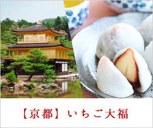 【和菓子といえば京都】絶品いちご大福 人気・おすすめ20選 「上品で、おいしおす~」