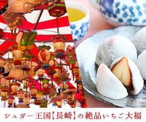 うまかばい!シュガー王国長崎の絶品いちご大福のお店10選