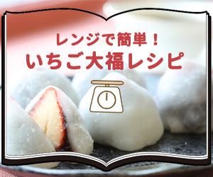 レンジと白玉粉で簡単!いちご大福をおうちで作ろう【お手軽アレンジレシピも】