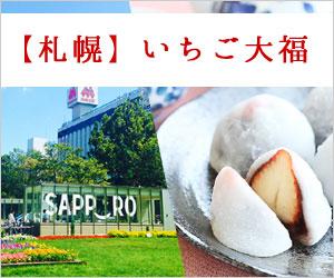 【保存版】雪国札幌で、あま~いいちご大福はいかが?おすすめ17選
