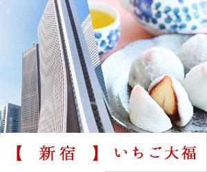 【新宿】都心で季節を感じられる!デパ地下でも買えるいちご大福おすすめ10選