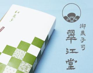 「一年食べられるいちご大福」!リピーター続出の老舗和菓子店「翠江堂(すいこうどう)」|いちご大福委員会【認定】