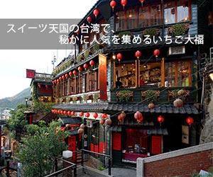 【スイーツ天国の台湾】で、秘かに人気を集めるいちご大福