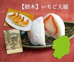 【いちご王国のいちご大福】栃木県で人気・おすすめのいちご大福7選【有名店から隠れた名店まで】