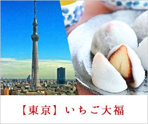 【名店がずらり!】東京都内で買えるいちご大福の老舗・名店 おすすめ24選